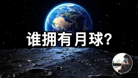 拥有月球?到底谁才有月亮的所有权?