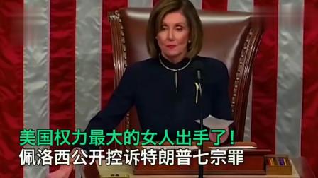 美国权力最大的女人出手了!佩洛西公开控诉特朗普防疫七宗罪