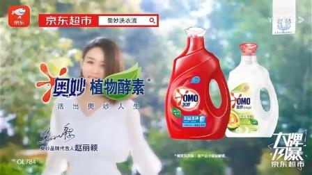 赵丽颖奥妙新酵素洗衣液广告 15s 京东超市全球好物节