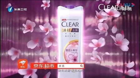 周冬雨清扬樱花沁爽广告 15s 京东超市全球好物节