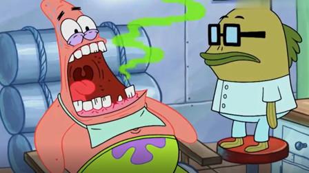 派大星去牙科医院拔牙,张嘴,啊!医生怎么能忍!