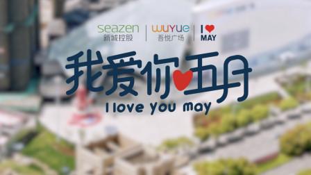 我爱你五月-主题曲《遨游wuyue 2020》