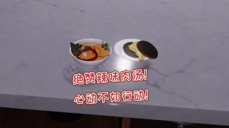 厨房模拟器:新鲜出炉的辣味肉汤给谁呢,糖宝突然就想到了火爆猴!