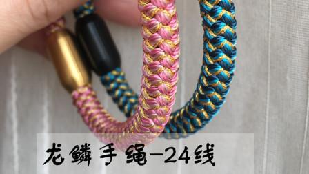S1209-龙鳞渐变手绳24线盘编教程【下】