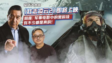 《壮志凌云2》即将上映 局座:军事电影中黑科技有不少都是真的!