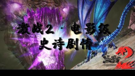 【碎云】激战2·电影级·史诗剧情 孤注一掷(下)