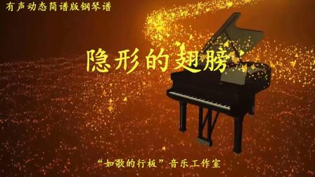 《隐形的翅膀》,简谱版钢琴谱,适合初学者