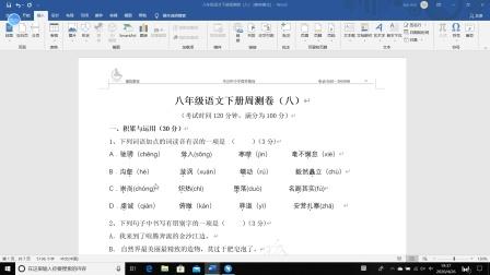 诚优教育八年级语文周测卷(八)