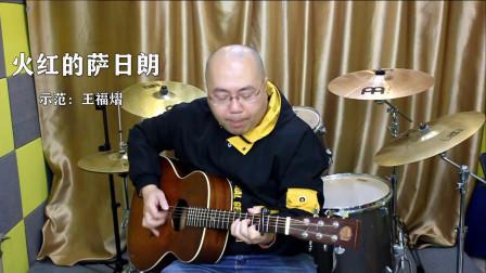 火红的萨日朗吉他弹唱完整示范