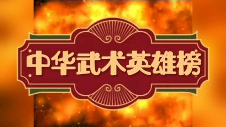 中华武术英雄榜——白猿通背拳名家张斌先生演练白猿通背拳-推山