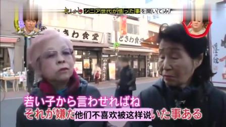 日本节目:日本采访火了,浪漫人生中的感悟,最后面90岁老奶奶语出非凡