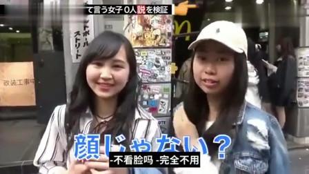 日本节目:日本女生会给自己的颜值打多少分?日本美女街头采访!