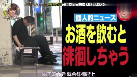 日本节目:日本街头访谈,日本人到底是无聊呢还是无聊呢?逗比民族的属性