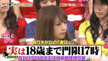 日本节目:东京小姐姐互相爆料,差点打起来!