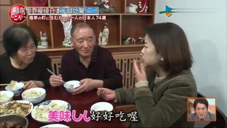 日本节目:日本主持人采访在中国的日本老人,不会说日语,只想完成一个心愿