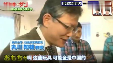日本综艺节目:如果把家里的中国制造搬走,还剩些啥?