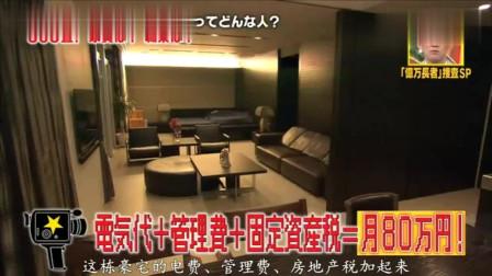 日本节目:采访东京第一豪宅主人,嘉宾感叹:土豪的世界我们不懂