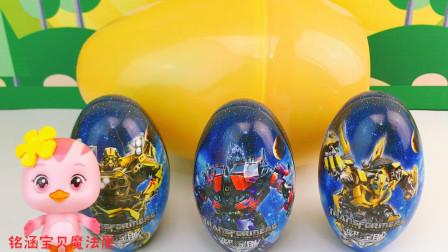 萌鸡朵朵分享变形金刚奇趣蛋彩蛋玩具蛋