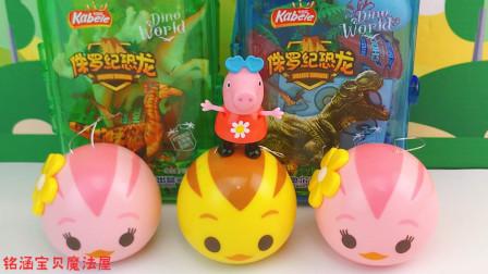 小猪佩奇分享萌鸡朵朵奇趣蛋恐龙拉杆箱玩具蛋