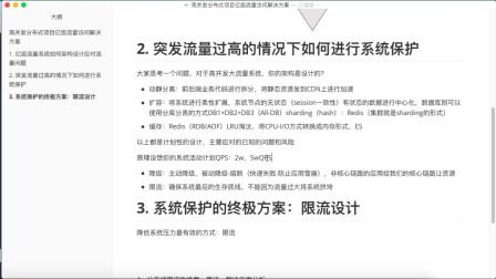 艾编程亿级流量系统限流教程3:系统保护的终极方案:限流设计
