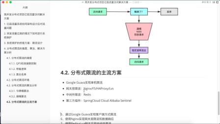 艾编程亿级流量系统限流教程5:通过Google Guava实现客户端方式限流