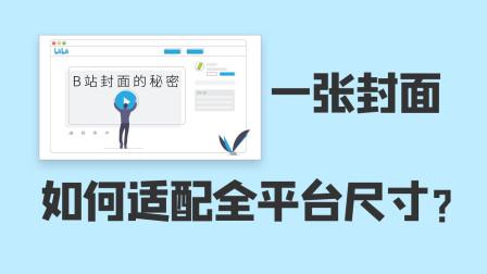 【PS教程】运营必备!封面图如何适配全平台尺寸?(doyoudo)