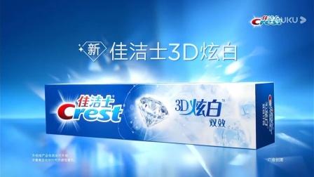 鹿晗全新佳洁士3D炫白双效牙膏广告 15s 京东超市全球好物节