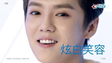 鹿晗全新佳洁士锁白小白管广告 15s 京东超市全球好物节