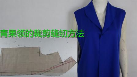 青果领的缝纫方法和后片的裁剪方法