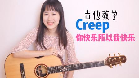 【教学】你快乐所以我快乐+Creep 吉他弹唱教程 南音吉他小屋