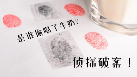 让娃惊叹的指纹提取法!只要1支铅笔,3分钟在家做警察!