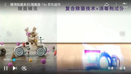 雕牌除菌系列 隔离篇 15s 京东超市全球好物节