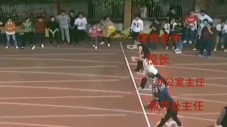 学校组织的运动会,体育老师竟只是第三名,校长才是最后的赢家!