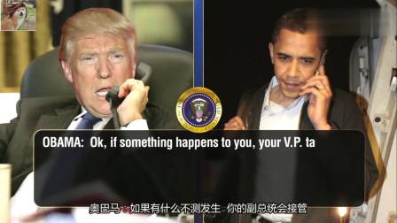 想不到吧?奥巴马退休后仍然受到川普的电话骚扰