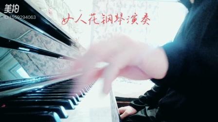 女人花钢琴演奏
