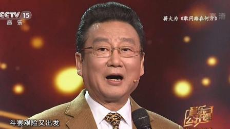 蒋大为《敢问路在何方》音乐公开课20200426