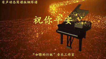 简谱版钢琴谱《祝你平安》,看有声动态谱弹奏钢琴曲