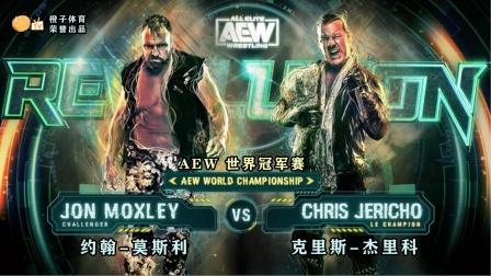 【橙子回归】摔角AEW2020 Revoltion主战赛 疯人院长VS.杨二姐Y2J