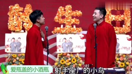 张九龄王九龙说相声频频笑场,现场观众起哄嘘声一片!
