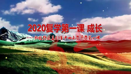 2020复学第一课  成长