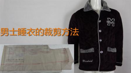 男士睡衣的裁剪方法,天气慢慢变冷,给自己和家人做件合适的睡衣