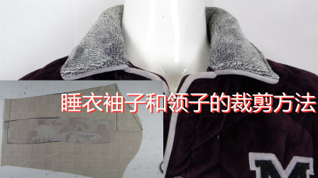 男士睡衣袖子和领子的裁剪方法