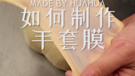 无需厨师机!也能揉出薄如蝉翼又不破的手套膜,想要做出松松软软的面包就靠它啦~