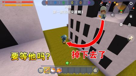 迷你世界:玩岩浆上升酷跑,队友失误掉下去了,你会选择等他吗?