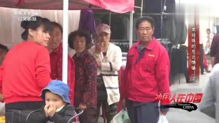 老外在中国:丈夫带非洲洋媳妇逛农村集市,被人群围观拍照,她的反应有点大