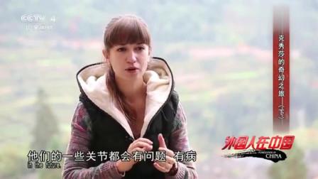 老外在中国:乌克兰女孩在贵州瑶族过新年,体验到了当地神奇的瑶浴