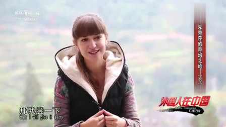 老外在中国:乌克兰女孩在苗寨过新年,当地人用特色牛瘪汤过元宵,人间美味啊