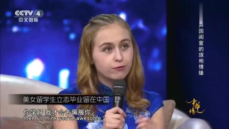 老外在中国:外国美女在清华大学留学,两位女孩挺有才华,立志留在中国