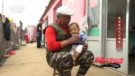 老外在中国:生了可爱混血宝宝,非洲洋媳妇带孩子的方式,让农村婆婆很担忧
