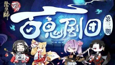 阴阳师游戏节目——百鬼剧团 ,胆小慎入,黑暗中的鬼故事!